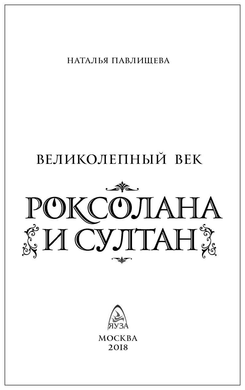 книги о роксолане по порядку люди стародавние