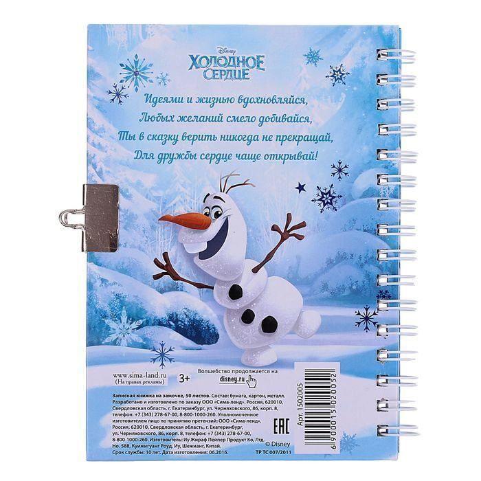 Frozen Записная книжка на замочке Холодное сердце Мои секреты 1502005