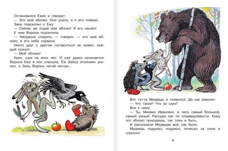 Сказки сутеева текст с картинками