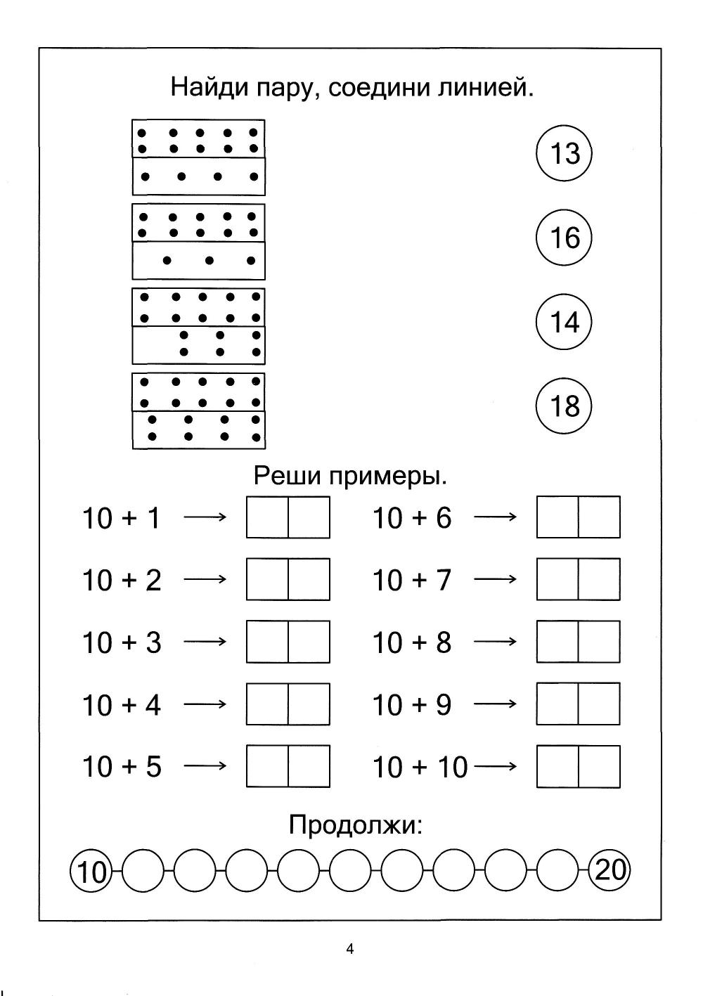 Задание по математике распечатать