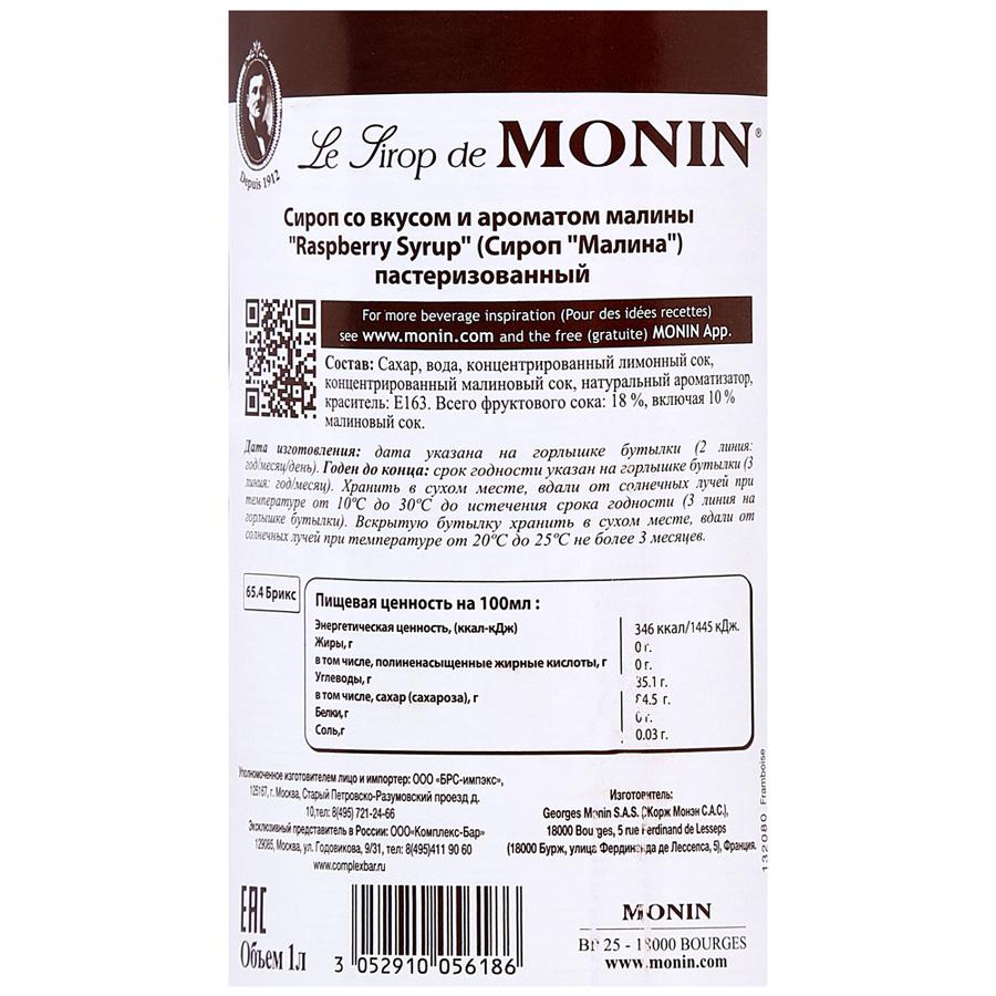 Сироп Monin малина 1 л