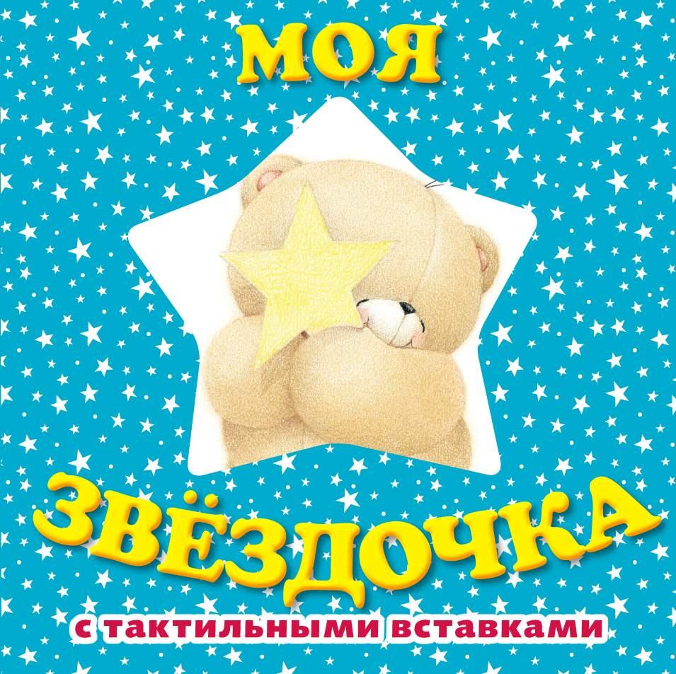 Картинки с надписью ты моя звезда
