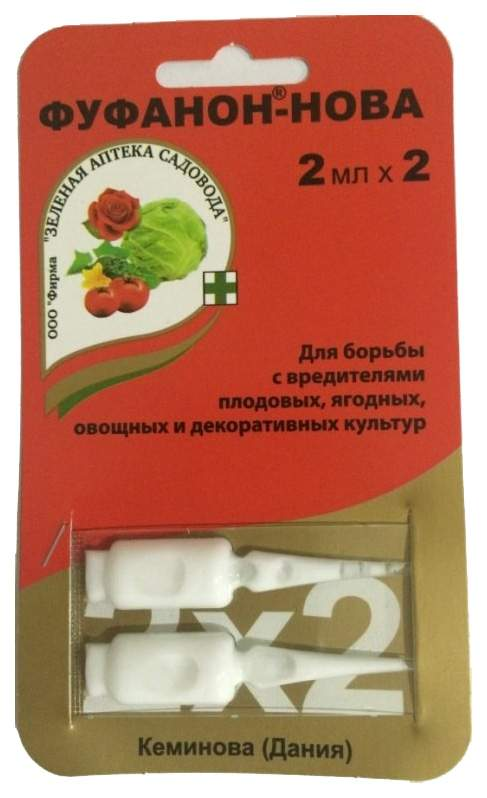 Фуфанон-Нова 2х2 мл Зеленая аптека садовода