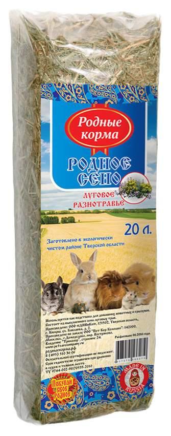 Сено для грызунов Родные корма луговое Разнотравье 0.7 кг 1 шт