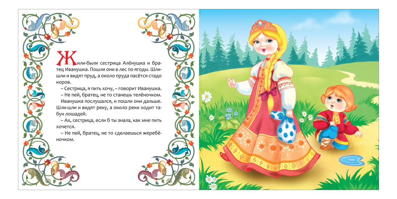 Картинки про аленушку и иванушку, открытку днем