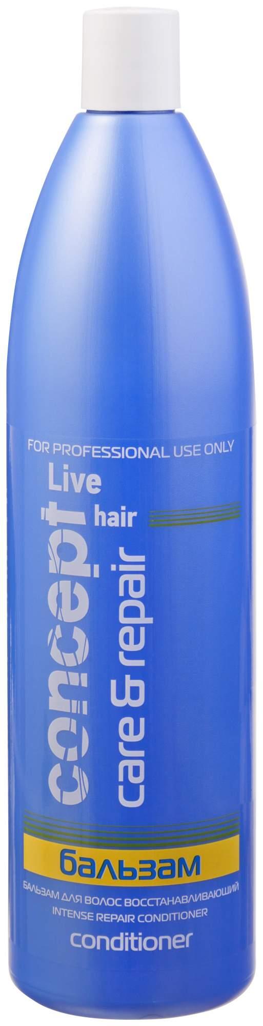 Бальзам для волос Concept Intense Repair Conditioner 300 мл