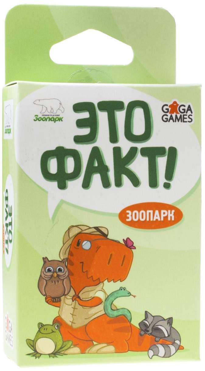 Семейная настольная игра Gaga Games Это факт GG066