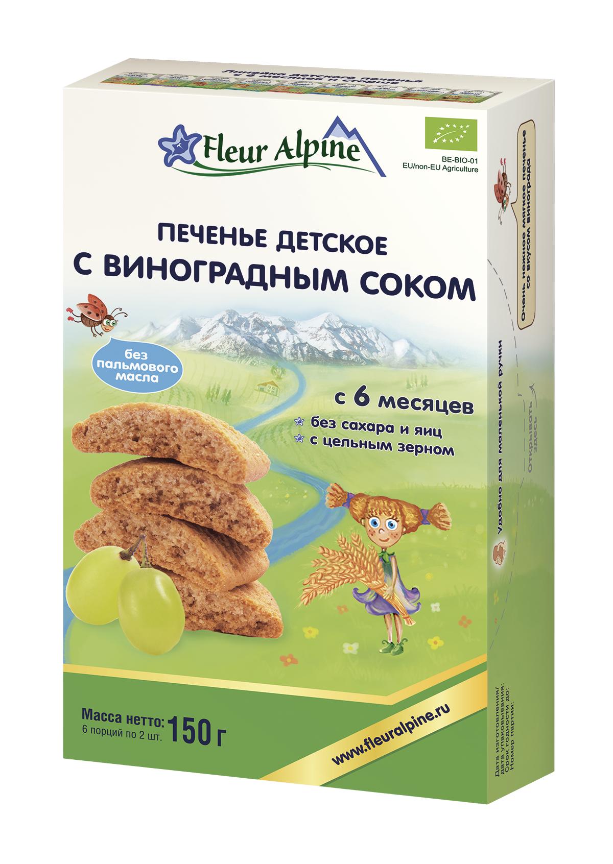 Печенье детское Fleur Alpine Органик с виноградным соком, 6 мес., 150/6
