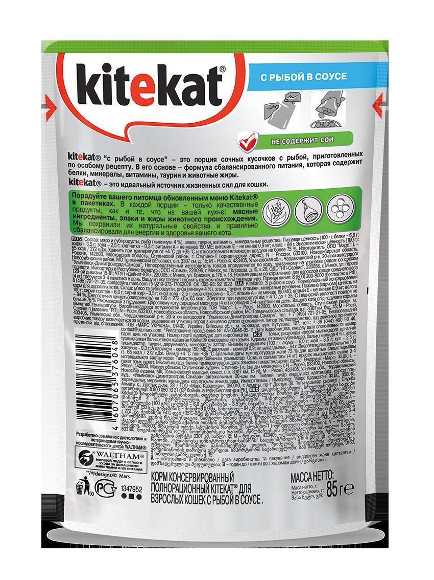 Влажный корм для кошек Kitekat с сочными кусочками рыбы в соусе, 85г