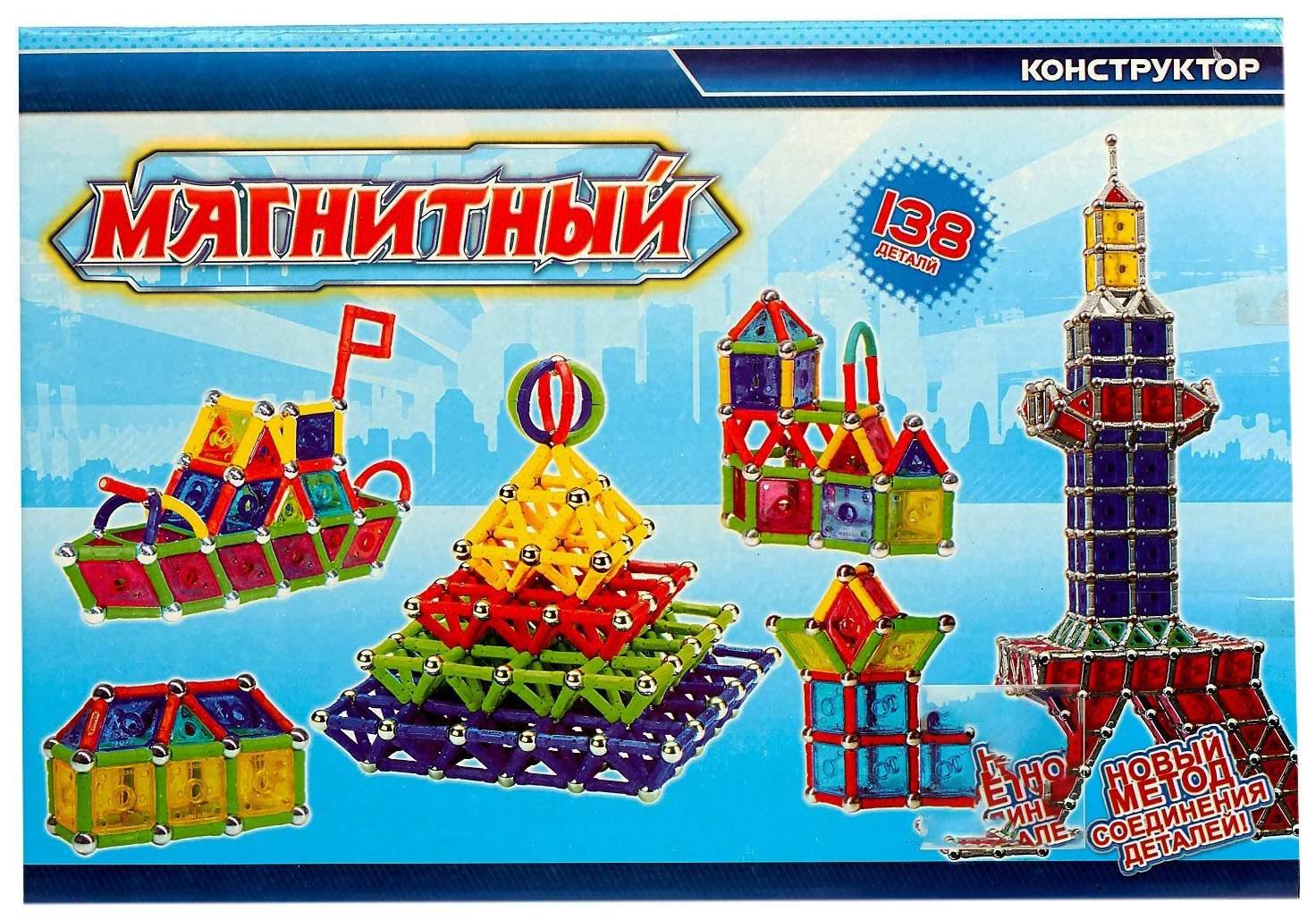"""Магнитный конструктор """"Замок"""", 138 деталей"""