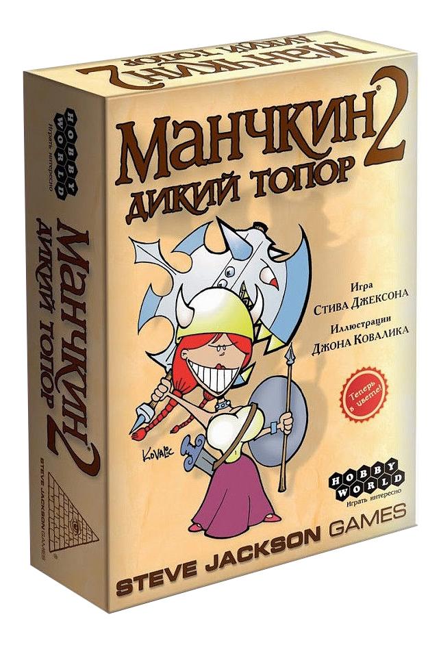Дополнение к игре Манчкин 2. Дикий Топор (Munchkin 2: Unnatural Axe)