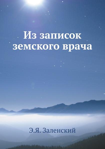 Из Записок Земского Врача