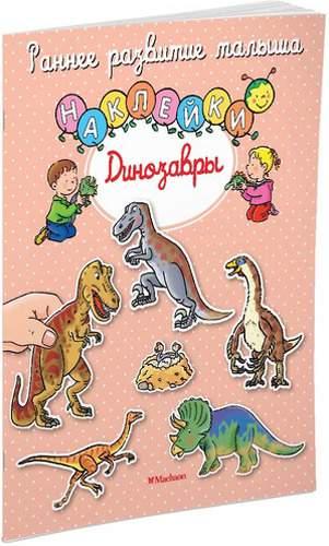 Книга С наклейками Махаон Раннее развитие Малыша. Динозавры