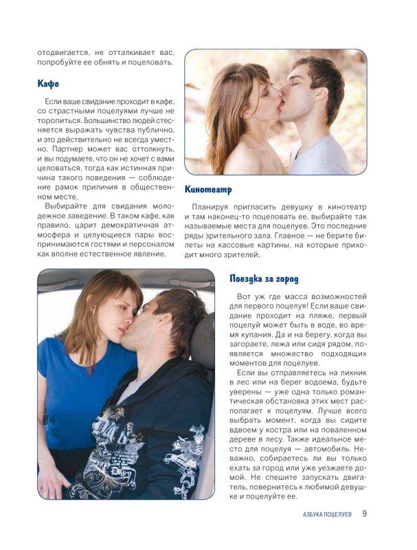 некоторые как целоваться в засос по этапно фото вам понравилось, как