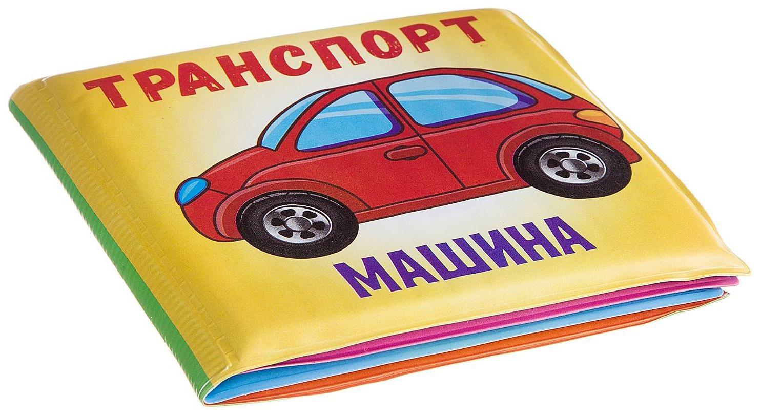 Книга для купания Bondibon транспорт вв2384