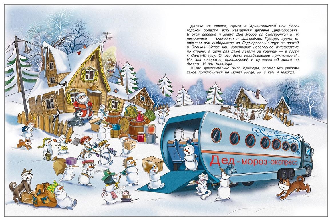 иллюстрации к книге усачева школа снеговиков такие пациентки лежат