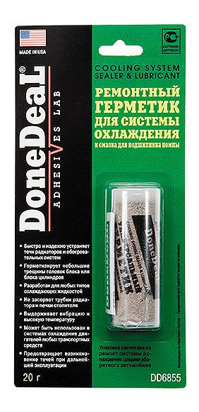 Герметик автомобильный Done Deal DD6855
