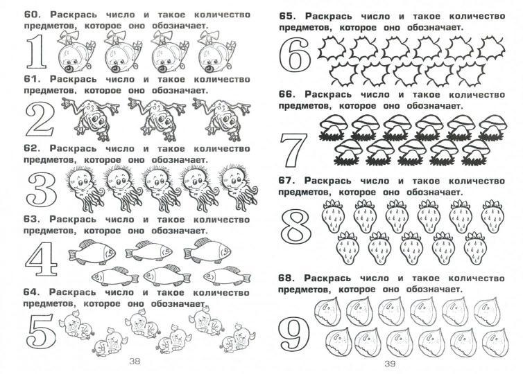 составь примеры по картинкам обозначь количество предметов в ответах овалами решили