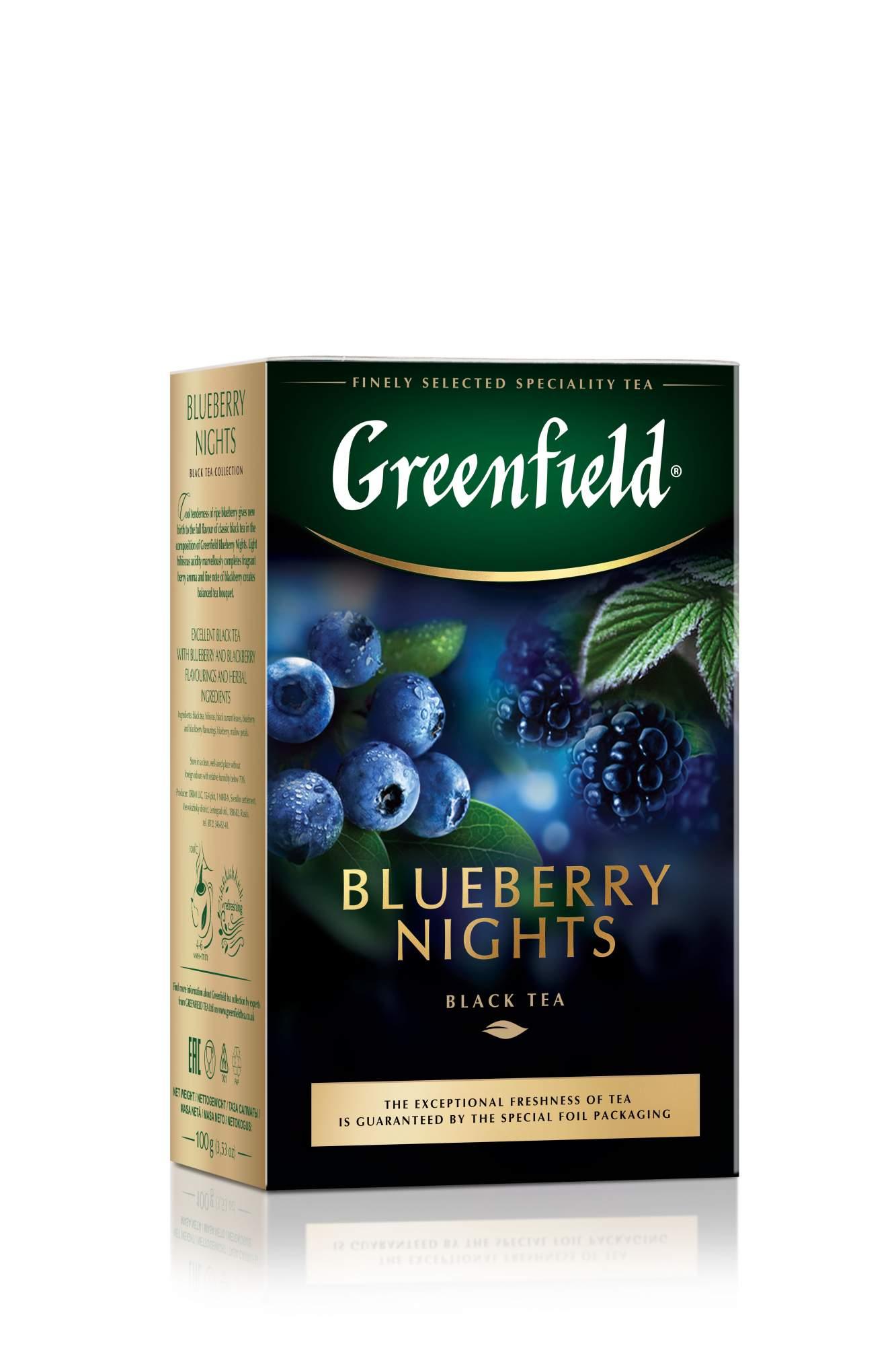 Чай черный Greenfield листовой blueberry nights 100 г