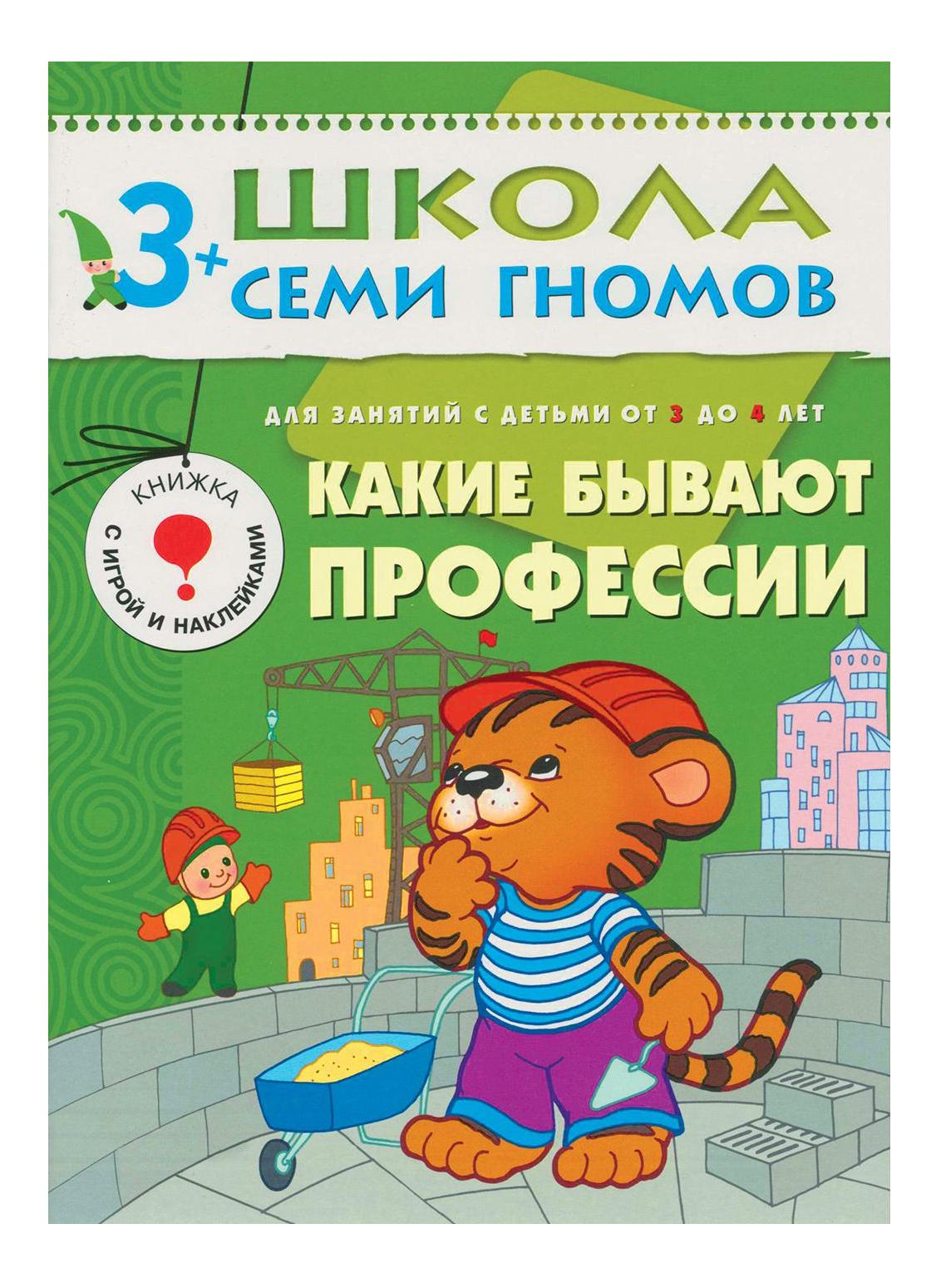 Развивающие книги Мозаика-Синтез Школа Семи Гномов 3-4 Года