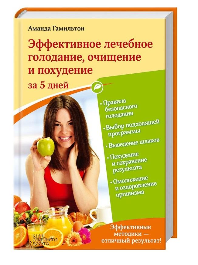 Лечебная Программа Для Похудения. Лучшие приложения для похудения