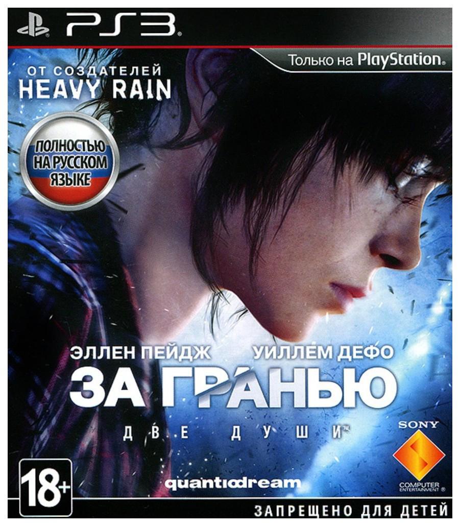 Игра За граньюДве души для PlayStation 3