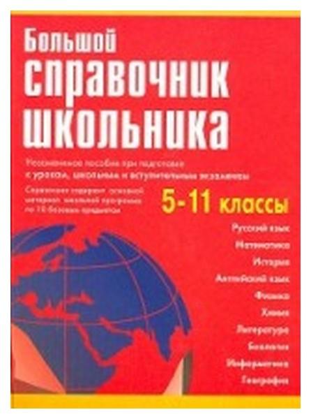 Большой Справочник Школьника. 5-11 класс