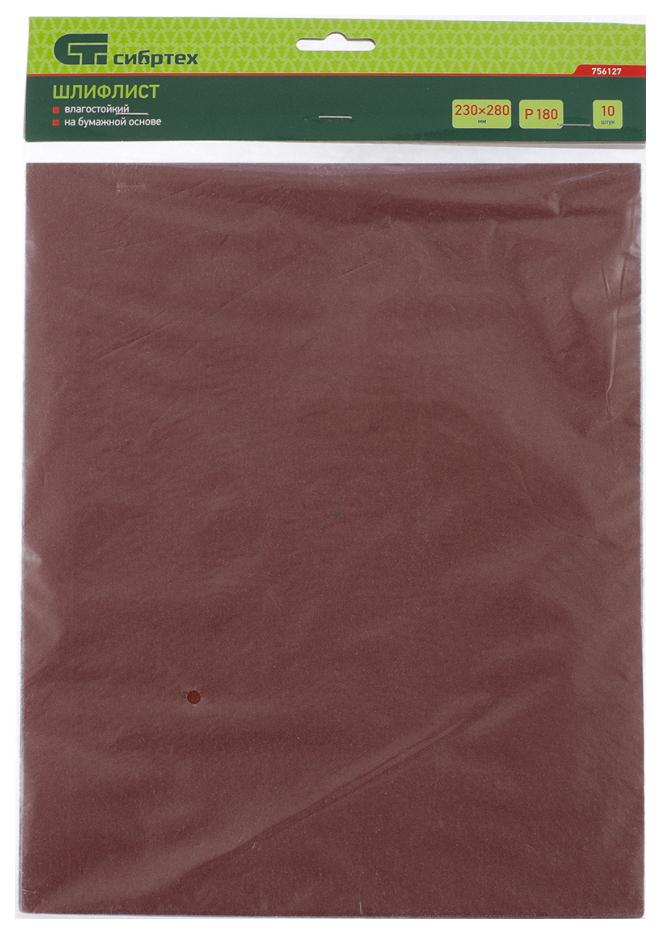 Наждачная бумага СИБРТЕХ P 120 230 х 280 мм 10 шт 756107
