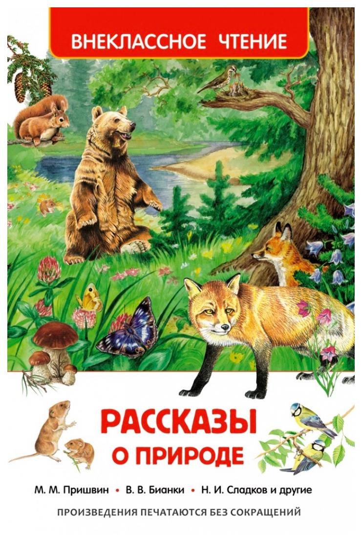 потому, картинки обложки книг о природе для