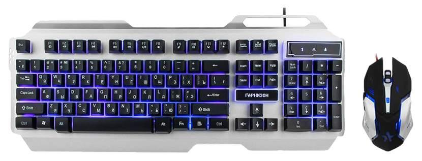 Комплект клавиатура и мышь Гарнизон GKS-510G