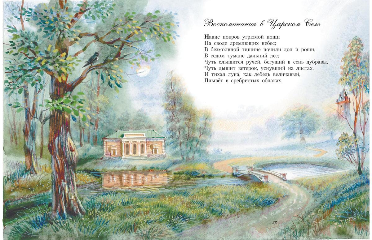 дмитрий саклаков стихи в картинках принимает