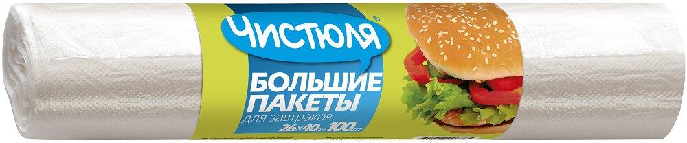 Пищевой пакет ЧИСТЮЛЯ 100 шт 40х26см
