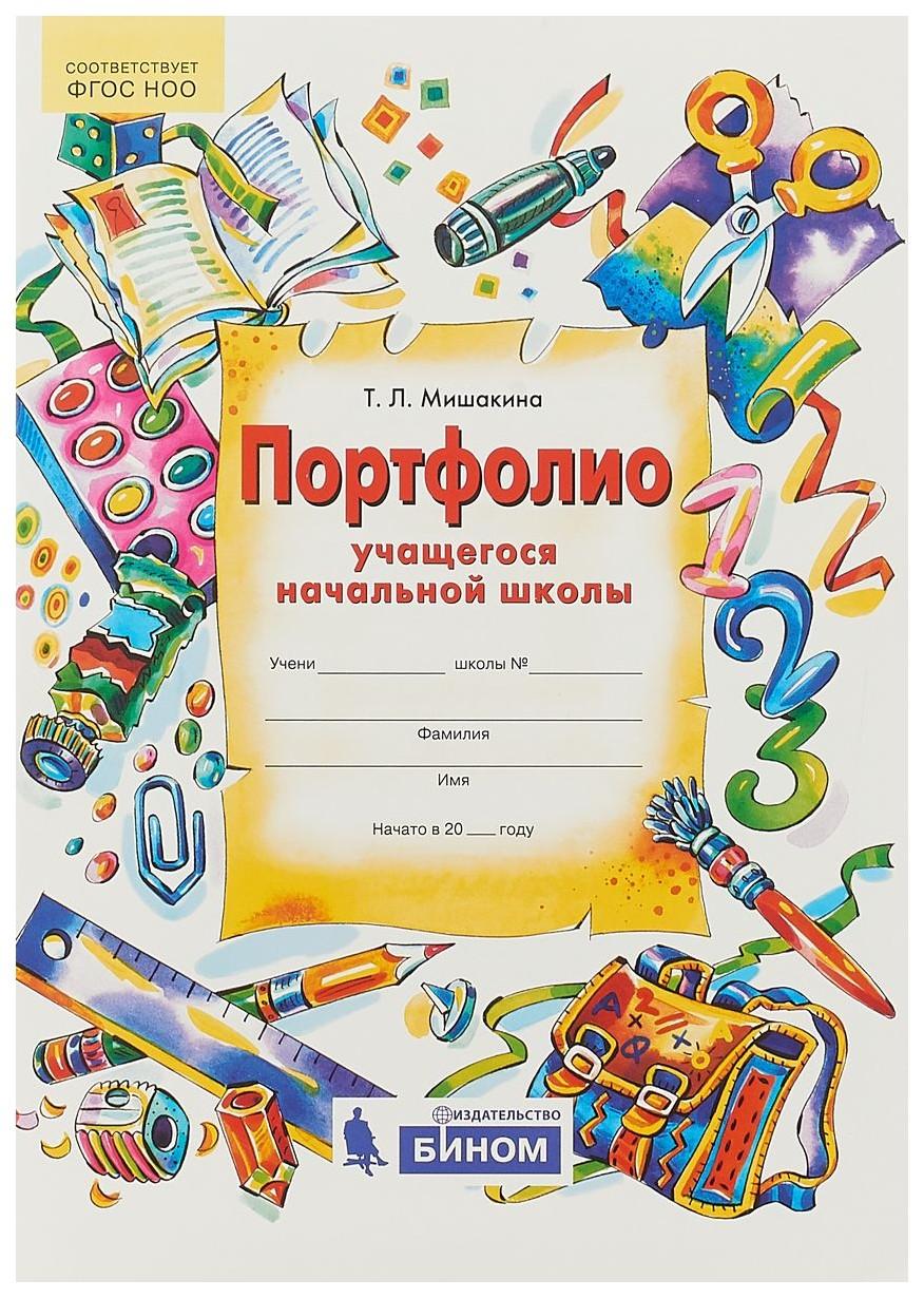 Мишакина. Портфолио учащегося начальной школы. + 4 конверта. (Бином). (ФГОС).