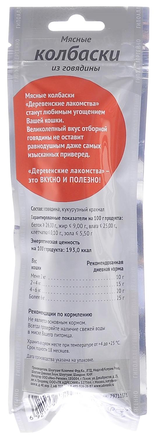 Лакомство для кошек Деревенские Лакомства Мясные колбаски из говядины, 45г, 1шт