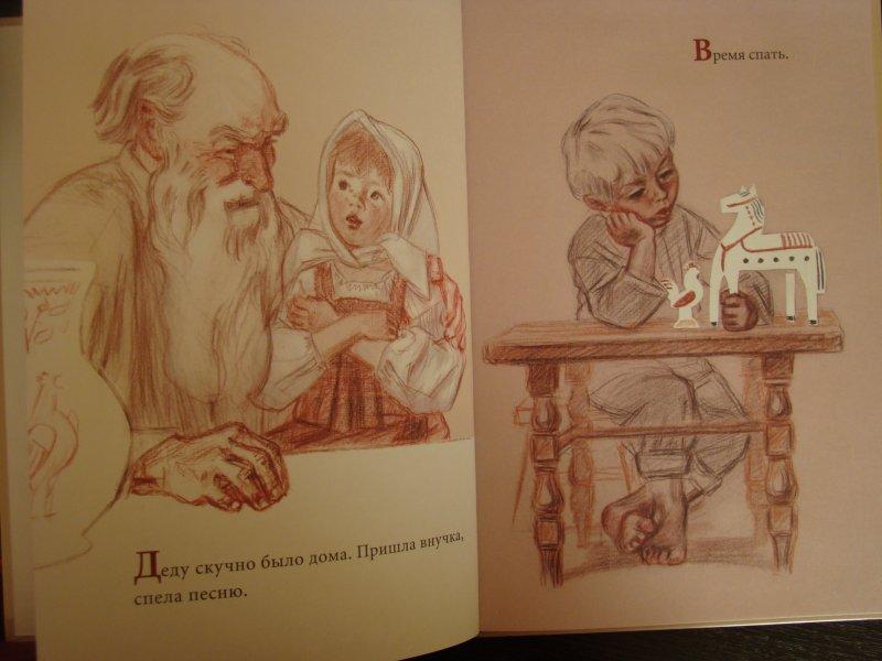 Иллюстрации к сказке липунюшка