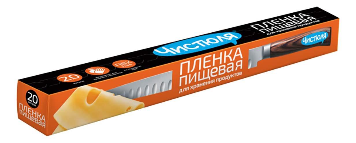 Пищевая пленка ЧИСТЮЛЯ ФП004