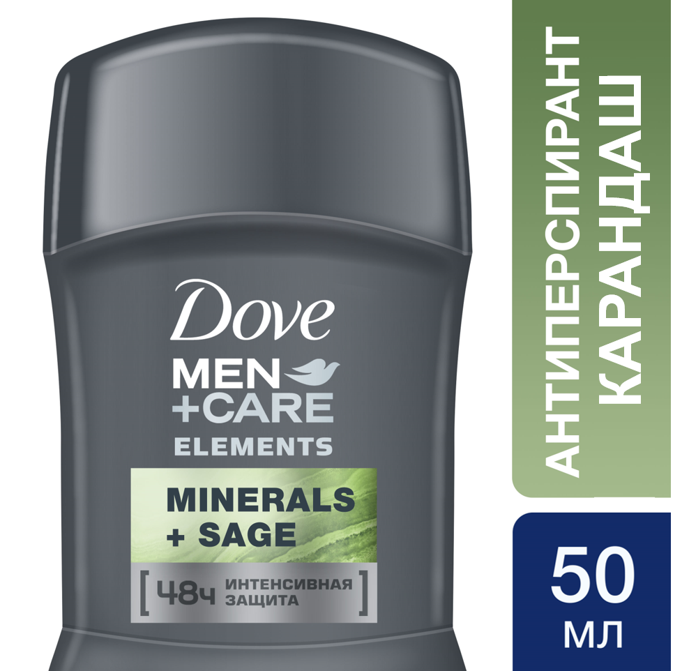 Антиперспирант Dove Men+Care Свежесть минералов и шалфея 50 мл