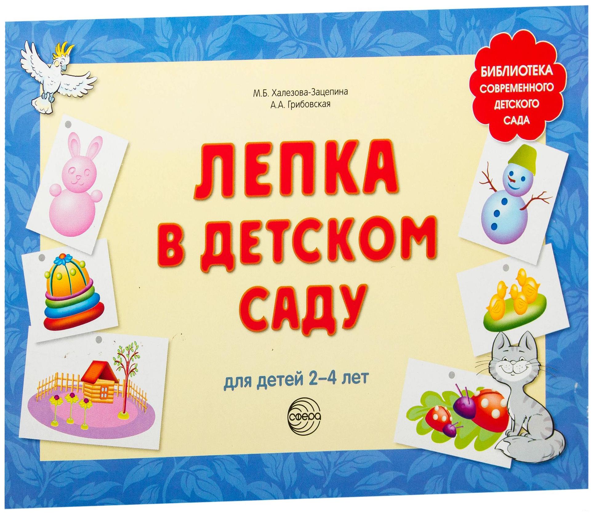 Сфера тц лепка В Детском Саду, для Детей 2-4 лет