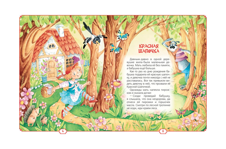 Сказки на ночь с картинками детям