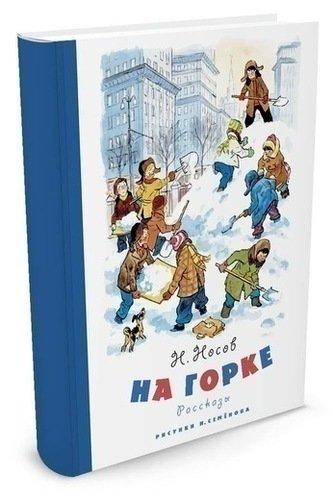 Книга на Горке