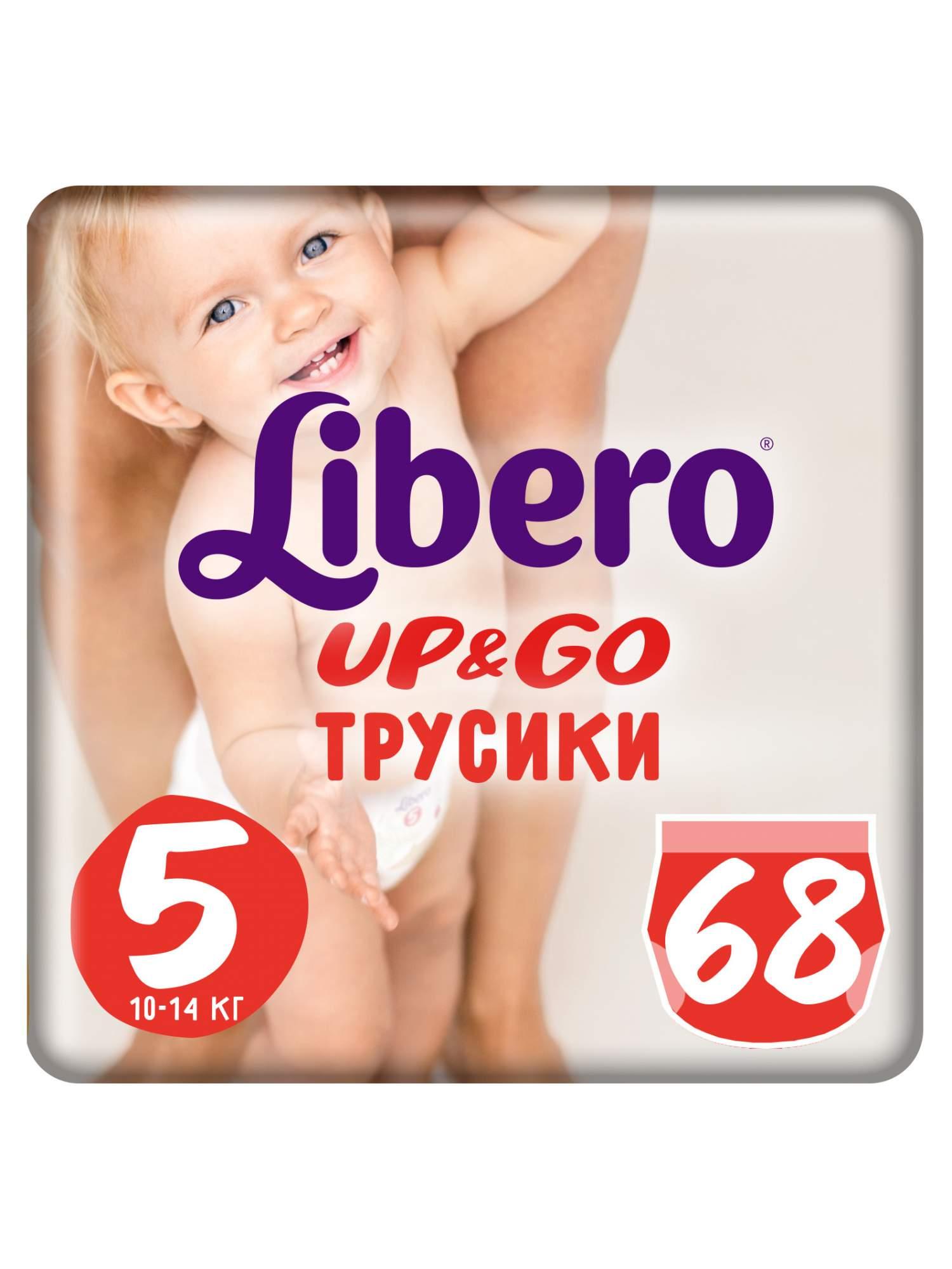 Подгузники-трусики Libero Up&Go Size 5 (10-14кг), 68 шт.