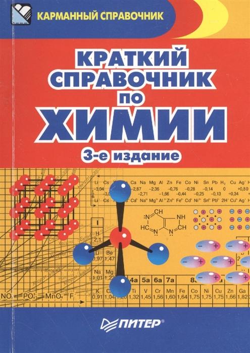 Краткий Справочник по Хими и 3-Е Издание