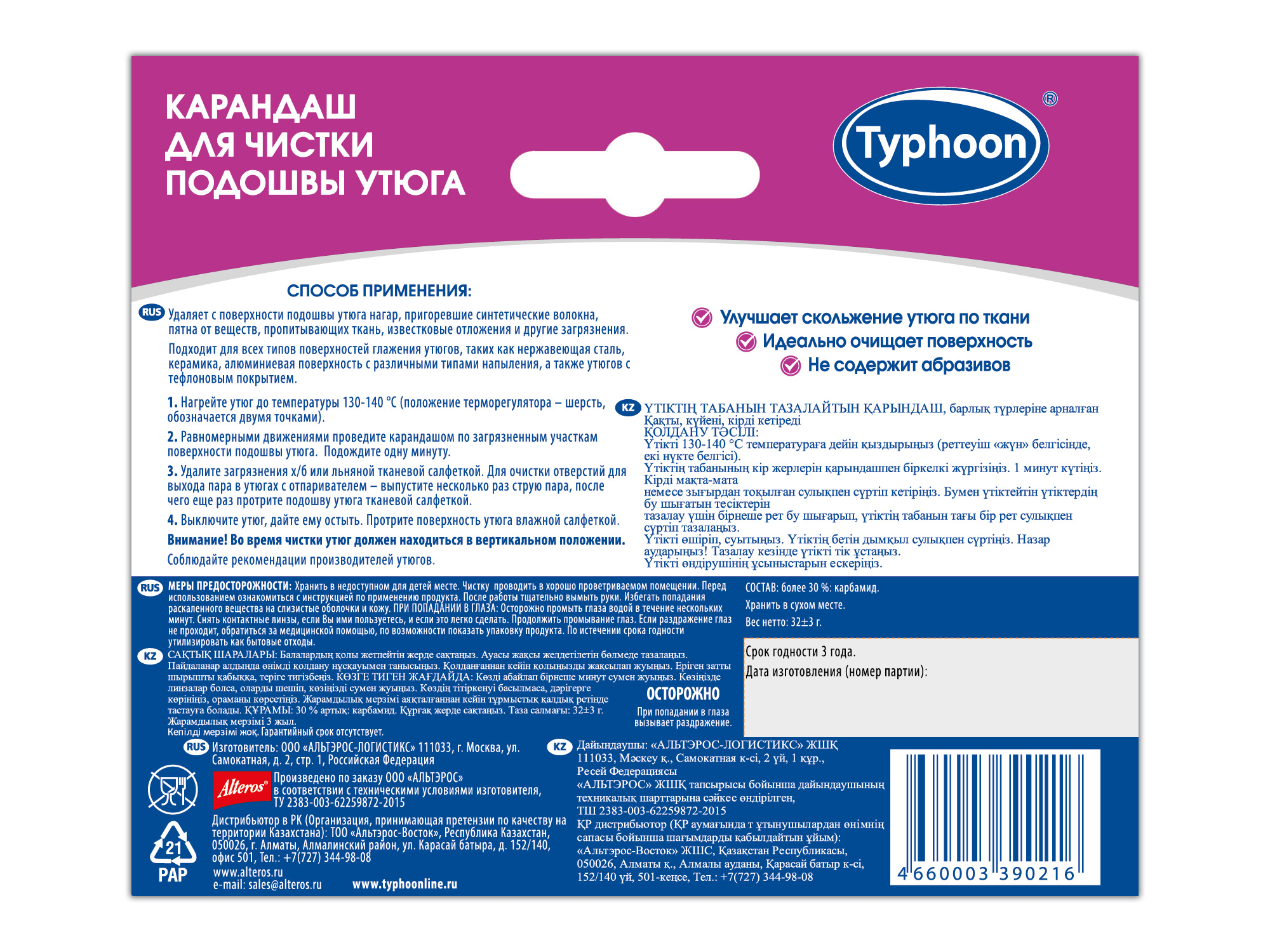 Карандаш для очистки утюга ТАЙФУН 390216