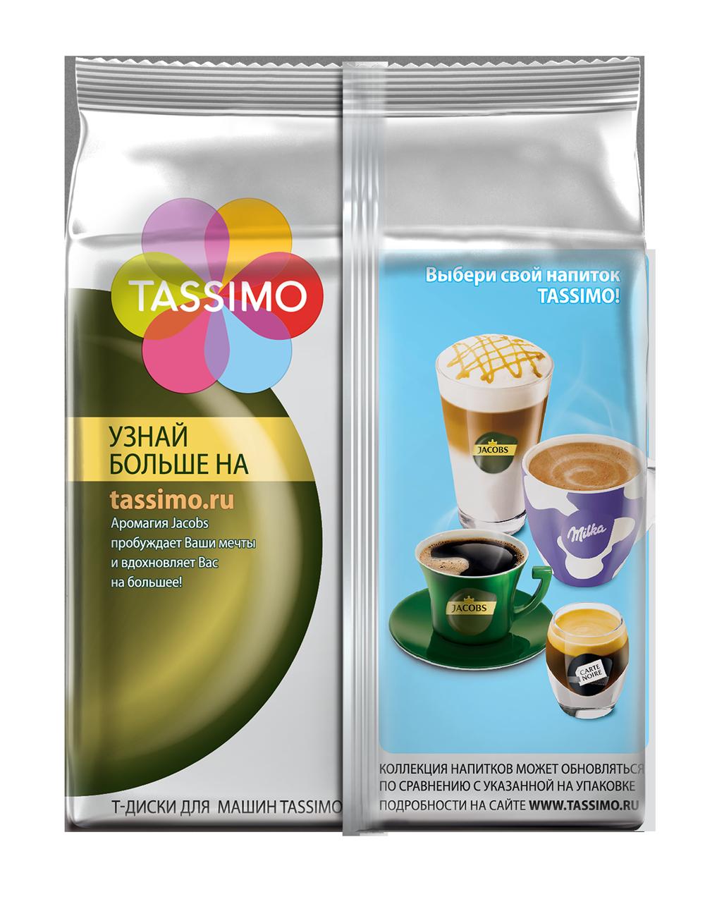Кофе в капсулах Tassimo Jacobs Americano 16 порций
