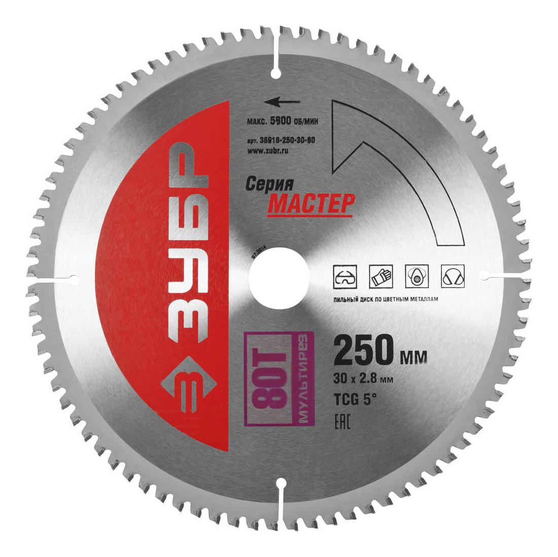 Диск по алюминию для дисковых пил Зубр 36916-250-30-80