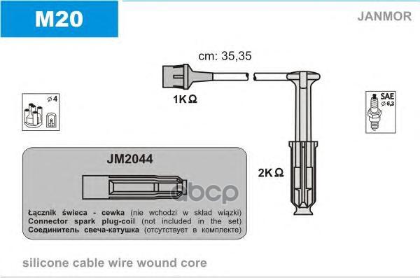 Комплект проводов зажигания JANMOR M20