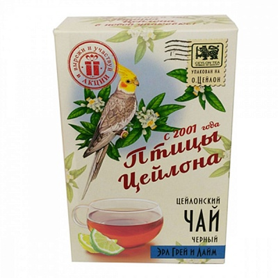 Чай Птицы Цейлона Эрл грей и лайм 209 черный листовой с добавками 75 г