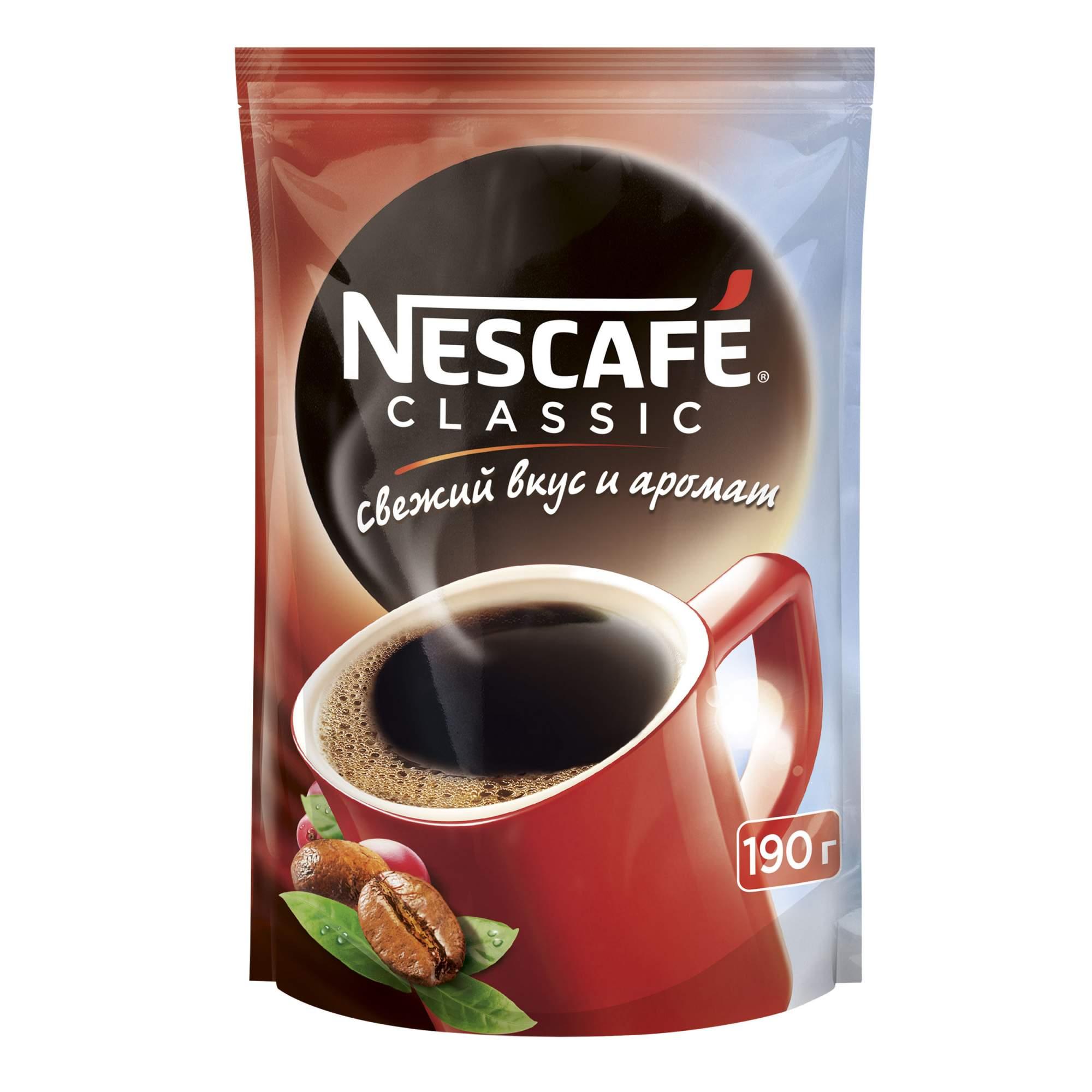 Кофе растворимый Nescafe classic пакет 190 г