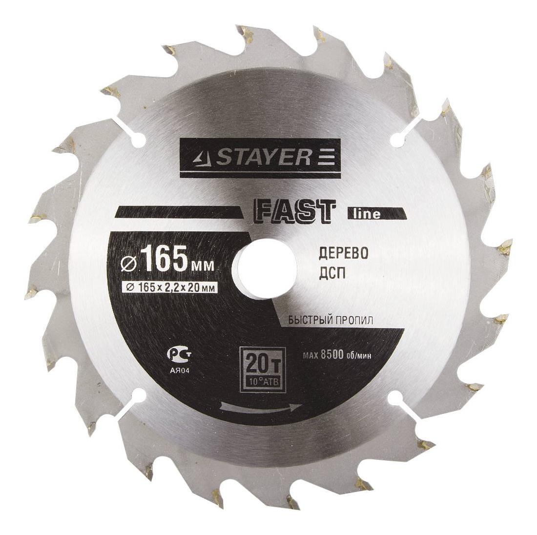 Диск по дереву для дисковых пил Stayer 3680-165-20-20