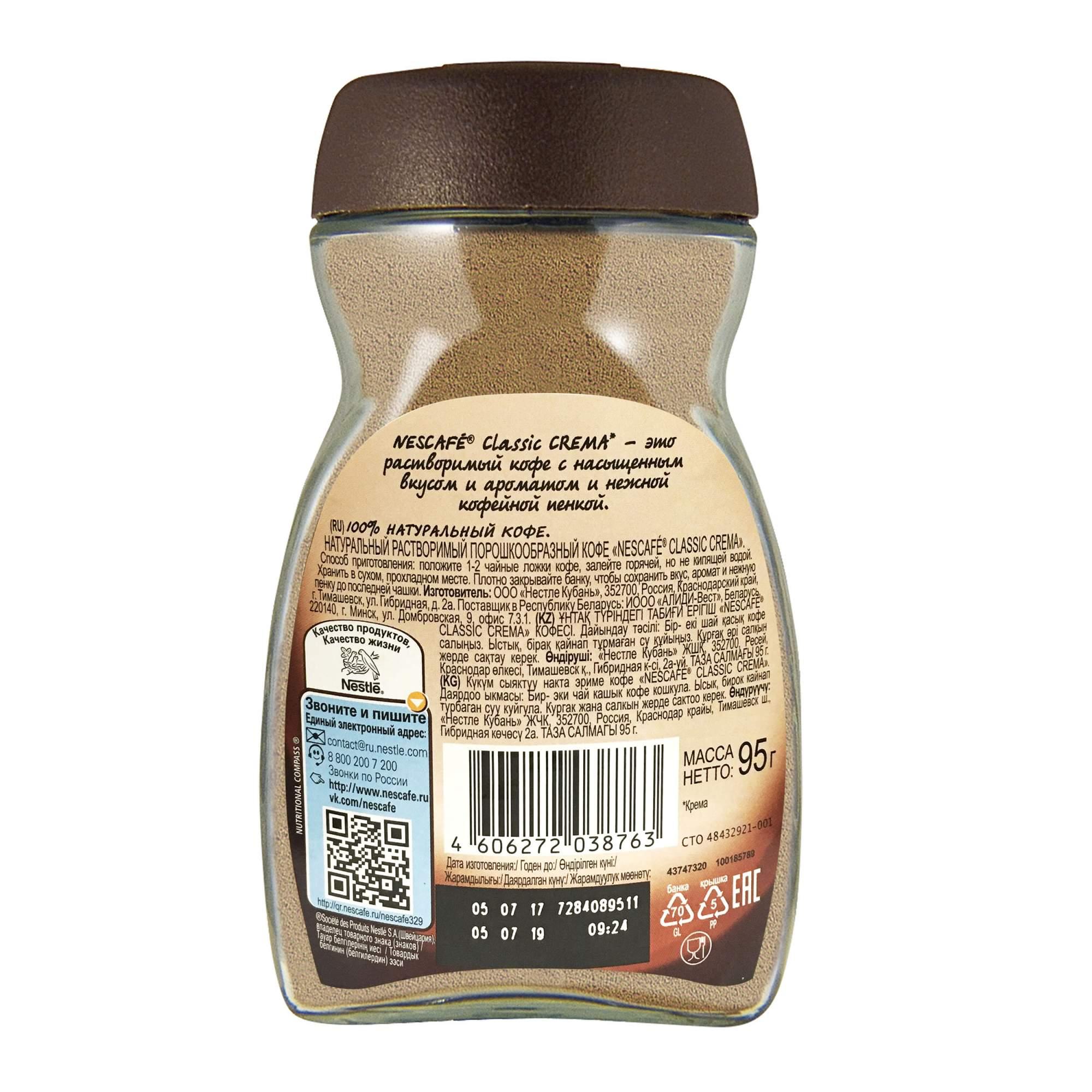 кофе растворимый Nescafe Classic 100 натуральный порошкообразный